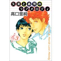 久美と森男のラブメロディ 3巻