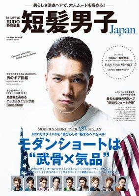 短髪男子Japan