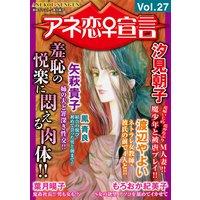 アネ恋宣言Vol.27