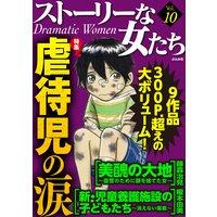 ストーリーな女たち Vol.10 虐待児の涙