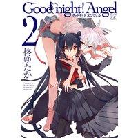 Good night! Angel 2巻