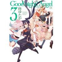 Good night! Angel 3巻