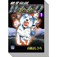 【全巻セット】銀牙伝説ウィード