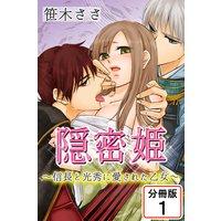隠密姫〜信長と光秀に愛された乙女〜 【分冊版】(1)