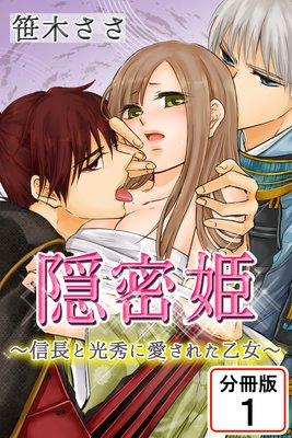 隠密姫〜信長と光秀に愛された乙女〜 【分冊版】