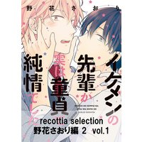 recottia selection 野花さおり編2