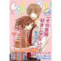 Colorful! vol.4