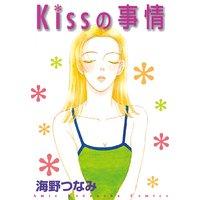 Kissの事情