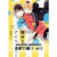 recottia selection 佐倉リコ編3 vol.3