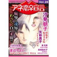 アネ恋宣言Vol.28