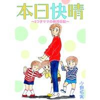 本日快晴〜3つ子ママの育児日記〜【合冊版】