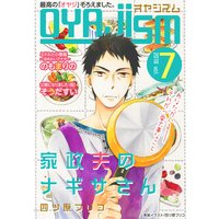 月刊オヤジズム2016年 Vol.7