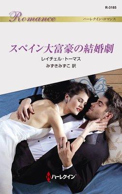 スペイン大富豪の結婚劇