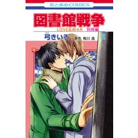 図書館戦争 LOVE&WAR 別冊編 2