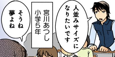 【タテコミ】リコーダーとランドセル 8