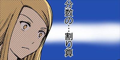 【タテコミ】リコーダーとランドセル 13