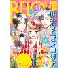 BE・LOVE 2016年16号8月15日号 [2016年8月1日発売]