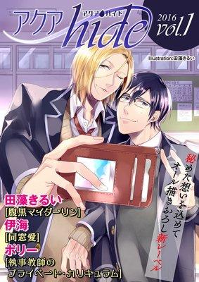【Renta!限定おまけ付】アクアhide Vol.1