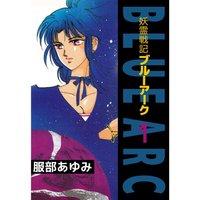 妖霊戦記BLUE ARC