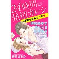 24時間発情カレシ〜不埒なお外エッチ〜