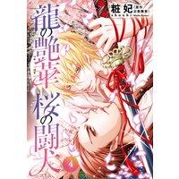 龍の艶華 桜の闘犬 第4話 極まる慕情