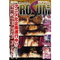 Comic ZERO−SUM (コミック ゼロサム) 2016年9月号