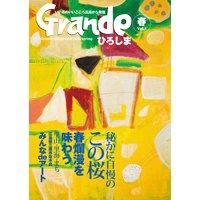 Grandeひろしま Vol.4