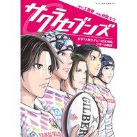 サクラセブンズ 〜女子7人制ラグビー日本代表、リオへの軌跡〜