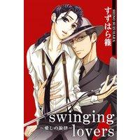 swinging lovers〜愛しの旋律〜