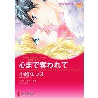 【ハーレクインコミック】バージンラブセット vol.50