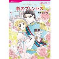 【ハーレクインコミック】黒髪ヒーローセット vol.1