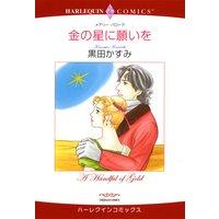 【ハーレクインコミック】黒髪ヒーローセット vol.2