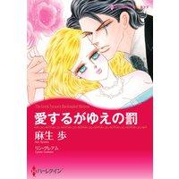 【ハーレクインコミック】黒髪ヒーローセット vol.3