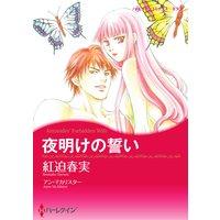 【ハーレクインコミック】恋はシークと テーマセット vol.11