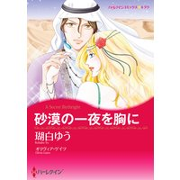 【ハーレクインコミック】恋はシークと テーマセット vol.12