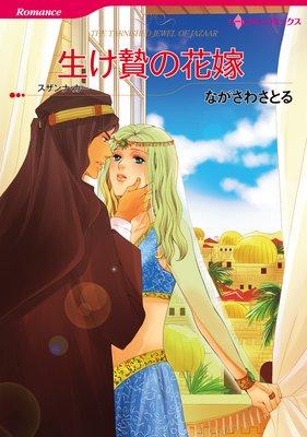 【ハーレクインコミック】恋はシークと テーマセット vol.13