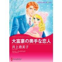 【ハーレクインコミック】幼なじみヒーローセット vol.5