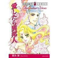 【ハーレクインコミック】ヒロインはスパイ?! セット vol.3