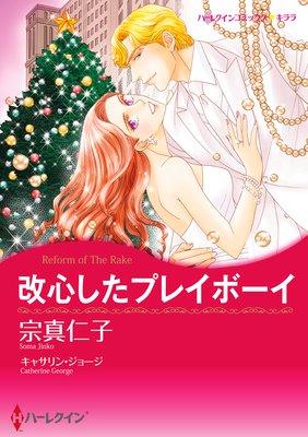 【ハーレクインコミック】逃げた花嫁 セット