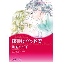 【ハーレクインコミック】夏に読みたいサマーラブセレクトセット vol.4