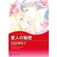 【ハーレクインコミック】愛人ヒロインセット vol.9