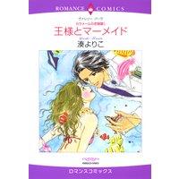 【ハーレクインコミック】ピュアロマンス セット Vol.1