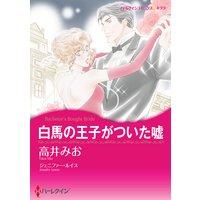 【ハーレクインコミック】ピュアロマンス セット Vol.3