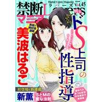 禁断Loversマニア Vol.45 ドS上司の性指導