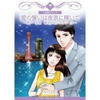 愛の誓いは夜景に輝いて〜神戸・宝塚 華やかなルヴォワール〜