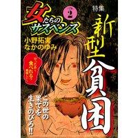 女たちのサスペンス vol.2 新型貧困