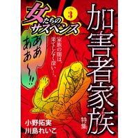 女たちのサスペンス vol.3 加害者家族