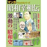 マンガでわかるシリーズ 昭和宰相伝