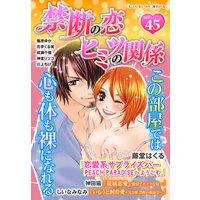 禁断の恋 ヒミツの関係 vol.45