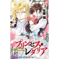 プリンセス・レダリア〜薔薇の海賊〜 5